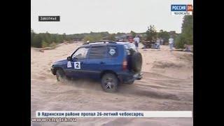 В Чебоксары вновь вернулись гонки «Золотые пески Заволжья»
