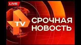 Новocти на Рен тв сегодня 02.10.18 Утренний Выпуск 02.10.2018