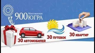 Для участников викторины «Югре-900» подготовили 900 тысяч призов