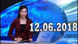 Новости Дагестан за 12.06.2018 год