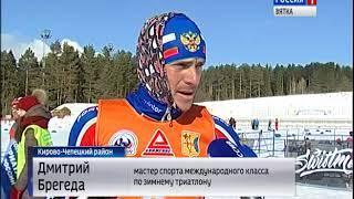 В регионе прошел этап чемпионата России по триатлону(ГТРК Вятка)
