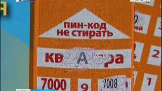 Житель Норильска выиграл в лотерею 23 миллиона рублей