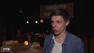 В Свердловском театре драмы поставили спектакль на тему холокоста