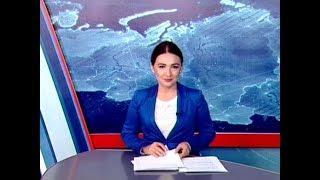 Вести Адыгея - 15.06.2018
