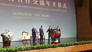 Торжественная церемония открытия годов российско-китайского межрегионального сотрудничества