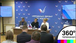Члены штаба ОНФ обсудили подготовку к выборам в Подмосковье