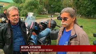 10 09 2018 Второй форум владельцев мотоциклов «Иж» прошёл в Ижевске