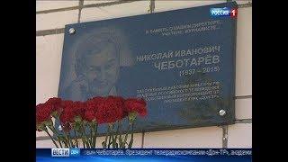 Коллеги и друзья почтили память Николая Ивановича Чеботарёва