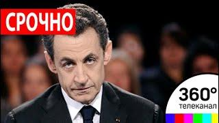 Саркози по делу о коррупции арестовали на 48 часов