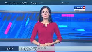 Пермь. Вести Спорт 07.11.2018