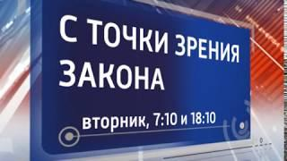 """""""С точки зрения закона"""". Работа ЖКХ (эфир от 21.03.2018)"""