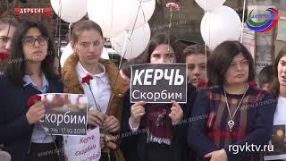 В Дербенте почтили память жертв керченской трагедии