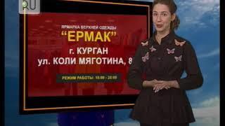 Прогноз погоды с Ксенией Аванесовой на 17 ноября