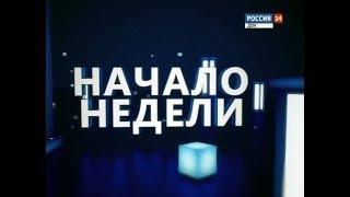 """""""Начало недели"""" эфир от 09.04.18"""