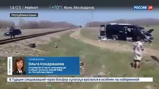 ДТП в Крыму: Поезд столкнулся с маршруткой. 08.04.2018 Армянск