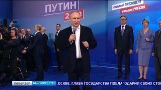 Владимир Путин өсөн ил буйынса 55 миллиондан ашыу кеше тауыш биргән