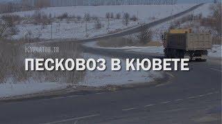 ДТП С КАМАЗОМ
