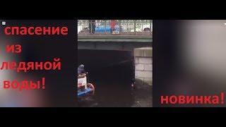 Спасение мужчины из ледяной воды в центре Петербурге попало на видео