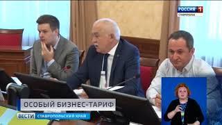 Особый бизнес-тариф для ставропольских предпринимателей