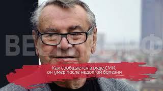 Скончался режиссер фильма «Пролетая над гнездом кукушки» Милош Форман
