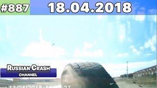 Подборка ДТП 18.04.2018 на видеорегистратор Апрель 2018 #887
