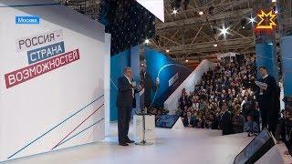 Форум «Россия – страна возможностей» продолжает свою работу