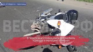 В Череповце столкнулись легковушка и мотоцикл: есть пострадавший