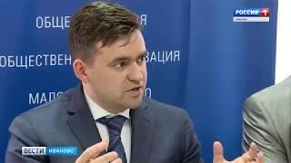 Меры поддержки малого и среднего бизнеса в Ивановской области должны быть эффективными