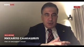 Саакашвили из Амстердама: впервые за много месяцев чувствую себя спокойно 14.02.18