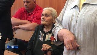В Башкирии Ветерана ВОВ хотят оставить без крыши над головой