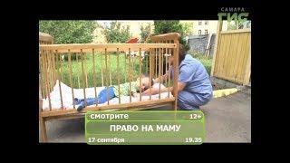 """Смотрите """"Право на маму"""" 17 сентября в 19.35"""