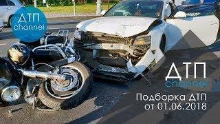 Подборка ДТП за 01.06.2018 год