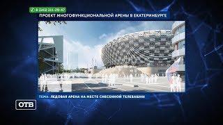 Новая ледовая арена в Екатеринбурге