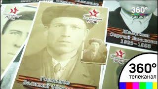 Жителям Балашихи бесплатно напечатали фотографии для акции «Бессмертный полк»