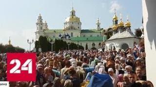 Киеву напомнили, что дьявола томосом не напугаешь - Россия 24
