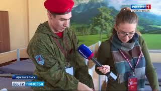 """В Архангельске завершился первый форум """"Я — Юнармия"""""""