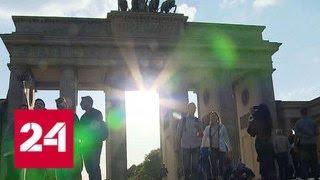 Германия: антироссийские санкции США - часть торговой войны - Россия 24