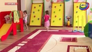 В детских садах Дагестана запустят экспериментарии