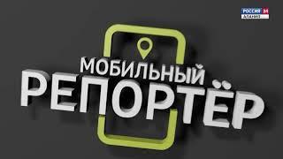 Мобильный репортер // 15.04.2018