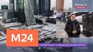 Пять новых станций БКЛ метро стали доступны для пассажиров - Москва 24