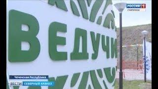Курорт Ведучи в Чечне начал свою работу