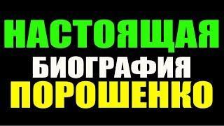 НАСТОЯЩАЯ биография ПОРОШЕНКО !!!