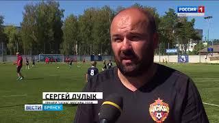 """Кубок наших надежд"" в Брянске"