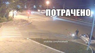 Astakada Находка Мото ДПС Задержание 6 сентября 2018 Находкинский пр-т ДТП Потрачено