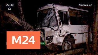 Стала известна причина крупной аварии в Московской области - Москва 24