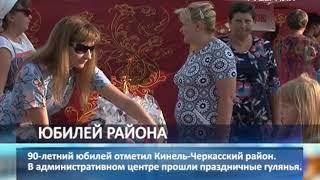 В Самарской области отметили 90-летие Кинель-Черкасского района