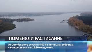 C 26 ноября меняется расписание судов до Рождествено