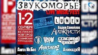 На центральной площади Великого Новгорода на выходных раскинется «Звукоморье»