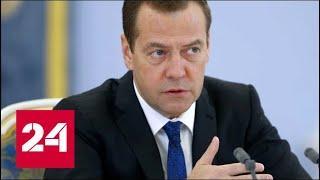 Путин предложил Медведева на пост премьер-министра - Россия 24