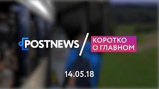 14.05 | Санкт-Петербург и ЧМ-2018